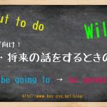 【英語初心者向け】未来・将来の話をする時の文法