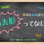 英語を基礎から学ぼう!過去形って何?