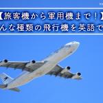【旅客機から軍用機まで!】いろんな種類の飛行機を英語で紹介