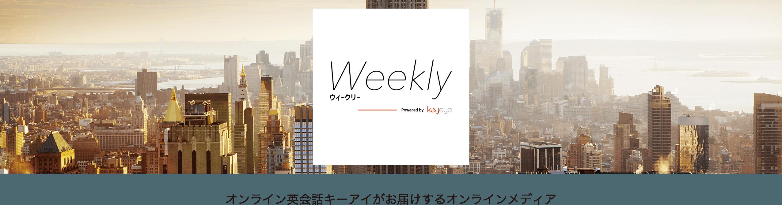 WEEKLY | ウィークリー