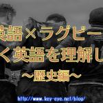 【特集】英語×ラグビーで楽しく英語を理解しよう〜歴史編〜#3