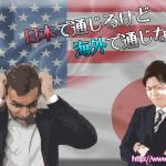 日本で通じる英語、海外で通じない英語 vol.01〜食べ物編〜