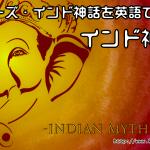 【シリーズ・神話を英語で学ぼう】インド神話 編