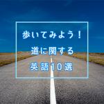【歩いてみよう!】道に関する英語10選