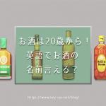 お酒は20歳から!英語でお酒の名前言える?