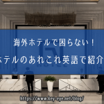 海外ホテルで困らない!ホテルのあれこれ英語で紹介!