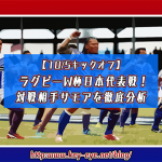 【10/5(土)キックオフ】ラグビーW杯日本代表戦!対戦相手サモアを徹底分析!