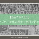 【動画で振り返る】ラグビーW杯の歴史を英語で紹介!