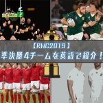 【ラグビーW杯】準決勝4チームを英語で紹介!